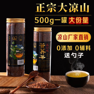 36970/【厂家直销】2021新茶黑苦荞茶四川大凉山正品黑珍珠全胚芽苦荞茶