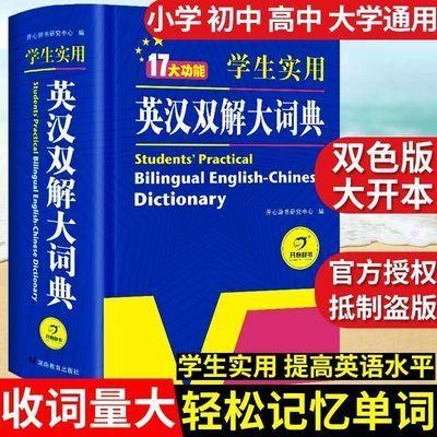 【最新版】英汉双解大词典小学生初中高中多功能英语词典字典通用