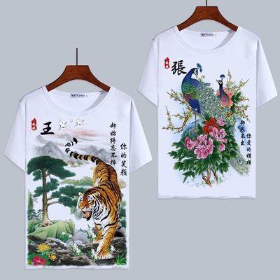 夏季百家姓宽松短袖T恤定制文字男女情侣创意衣服中国风上衣半袖