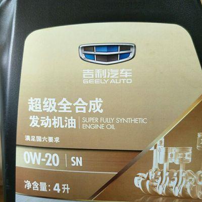 吉利汽车缤瑞博瑞嘉际领克全新国六超级全合成发动机油SN0w20四升