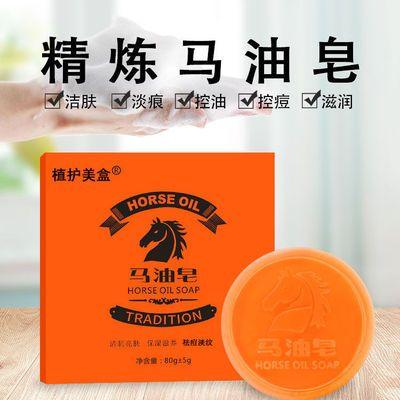 植护美盒马油皂正品除螨皂手工皂去螨洁面脸部黑头沐浴皂洗澡香皂