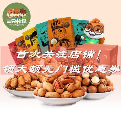 三只松鼠夏威夷果碧根果开心果松子核桃巴旦木兰花豆坚果炒货批发