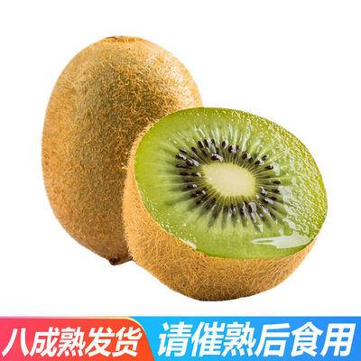 【请催熟后食用】绿心猕猴桃奇异果新鲜水果2斤装(单果80g起)