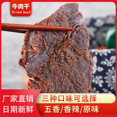 牛肉片500g正宗内蒙古特产风干手撕五香辣牛肉干250g散装零食小吃
