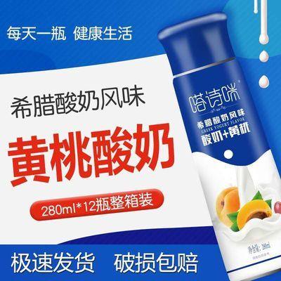 黄桃酸奶280ml*12瓶希腊风味饮品破损包赔极速发货正品乳酸菌饮品