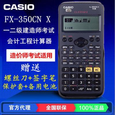 卡西欧计算器fx350cnx计算器一二级建造师会计财务工程造价考试机