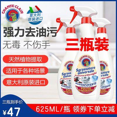 意大利大公鸡头去油污厨房多用途油烟机清洁剂去油垢进口大鸡公