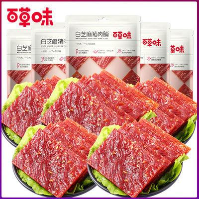 百草味猪肉脯100gx4袋休闲食品靖江肉片肉干网红零食小吃60gx1袋