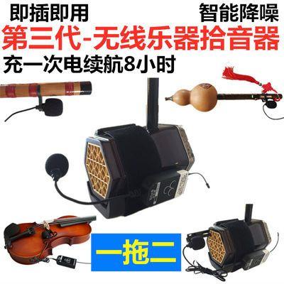 二胡笛子小提琴无线拾音器葫芦丝扩音器萨克斯古筝乐器麦克风话筒