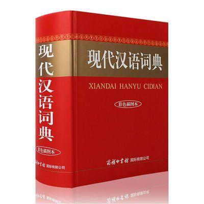 现代汉语词典最新版彩色插图版初中高中生常备工具书学生学习用品
