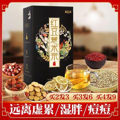 红豆薏米茶祛湿茶养颜去湿气薏仁大麦组合花茶脾胃养生茶40包200g