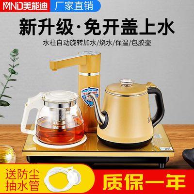 美能迪智能免开盖全自动上水家用煮水壶电热水壶快速烧水套装