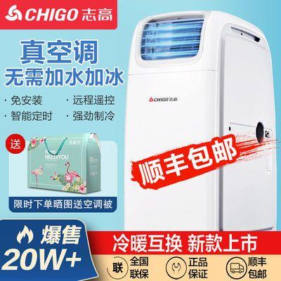 Chigo/志高移动空调大1/1.5匹冷暖互换一体机家用空调迷你小空调
