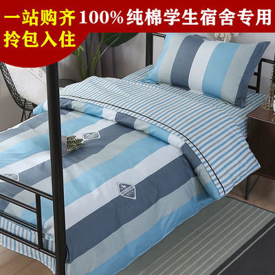 展罗家纺学生宿舍纯棉三件套全棉被套0.9m1.2米单人寝室床上用品
