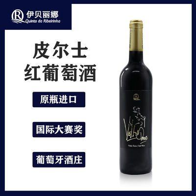 伊贝丽娜葡萄牙进口红酒整箱原瓶装正品皮尔士干红葡萄酒单支