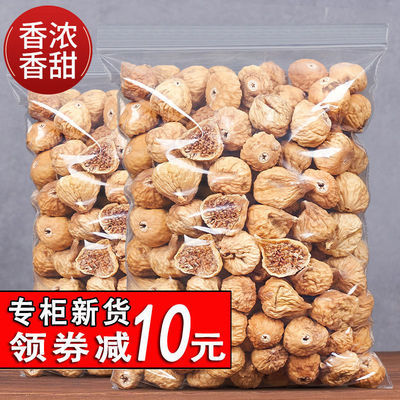 新疆特产小无花果干连罐500g250克120克新鲜无添加怀旧小零食煲汤