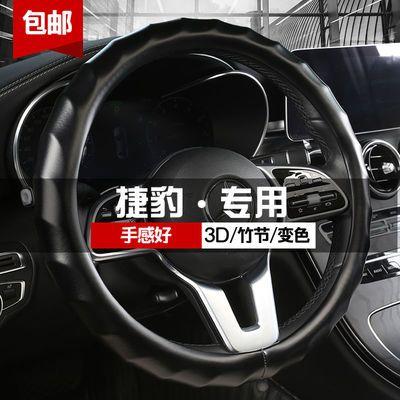 捷豹方向盘套 E-PACE新F-PACE XJ新款XEL  XE XF汽车把套四季通用