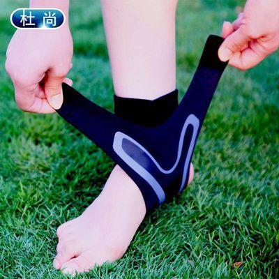 运动护踝脚踝绑带男女护脚踝防扭伤护脚腕户外篮球足球运动护踝套