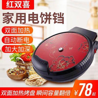 晨阳家用电饼铛双面加热大号全自动断电烙馍机悬浮式电饼档