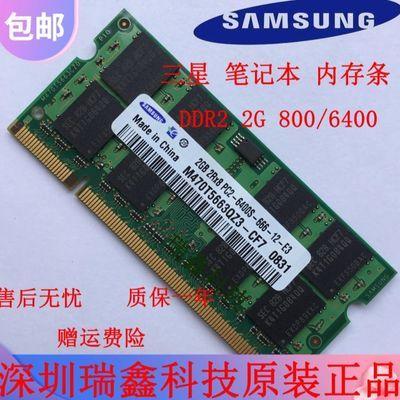 三星笔记本内存条DDR2 3 4G 2G1G1600 1066/800/667/533/原装正品