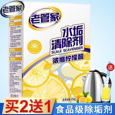 老管家水垢清洁剂电水壶食品级清除剂家用锅炉饮水机去水垢除垢剂