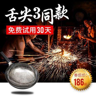章丘手工铁锅老式铁锅家用炒锅不粘锅燃气灶适用无烟炒菜锅无涂层