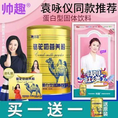 帅趣骆驼奶营养粉成人中老年骆驼奶粉营养粉350g