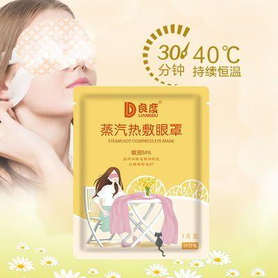 蒸汽眼罩女学生保护视力淡化黑眼圈睡眠热敷缓解眼疲劳近视一次性
