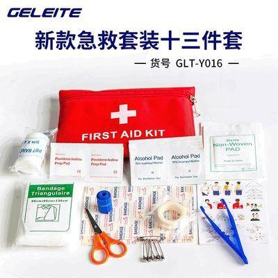 12件套急救套装包户外医疗包车载家庭医用包医疗用品家用急救包
