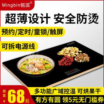铭滨智能保温盘暖菜板家用多功能方形热菜保温板饭菜加热板热菜板