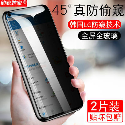 华为nova4e防窥钢化膜5ipro隐私P30偷窥6/7se保护荣耀30s手机X10