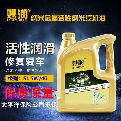妙润活性纳米机油SL级5W-40 正品汽油机油4L 小汽车四季机油包邮