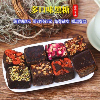~【买2送1】枸杞黑糖姜茶块桂花红枣老红糖玫瑰老姜茶独立小包盒