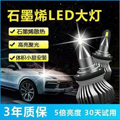 汽车LED灯h7h4h1 远近一体9012h11超亮远近光大灯泡前照灯改装