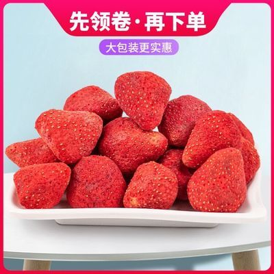 冻干草莓脆 草莓干脆水果干脆28g/250g/500g  雪花酥原料
