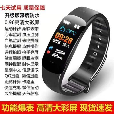 vivo X20i X9s NEX Z1 Z3 y83运动智能健康手环蓝牙通用手表
