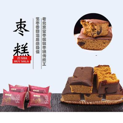 老北京枣糕整箱散装蛋糕糕点营养早餐核桃蜜枣枣糕传统糕点点心
