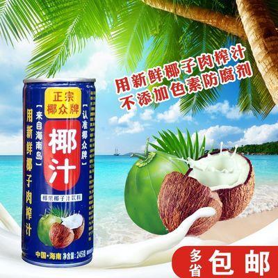 正宗海南罐装果肉椰子汁椰奶整箱包邮含植物蛋白饮料营养椰肉鲜榨