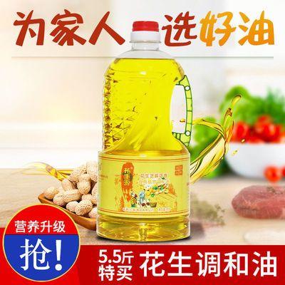 5.5斤祐生源花生油桶装古法植物压榨新油自榨天然纯正家用调和油