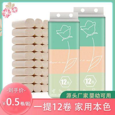 简在纸心12卷本色竹浆卷纸批发家用卫生纸卷筒纸巾厕手纸妇婴家用