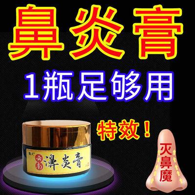 【一抹通畅】鼻炎膏纯中药过敏性鼻炎干鼻痒鼻塞流鼻涕鼻炎药特效