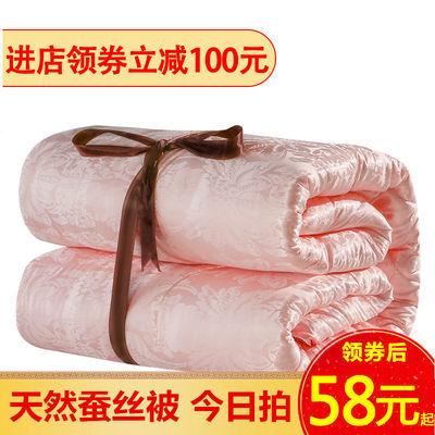 100%特价蚕丝被桑蚕丝空调被双人春秋冬被子芯单人夏季夏凉被清仓