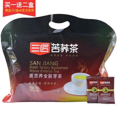 三匠苦荞茶500克 四川凉山黑苦荞全胚芽茶 荞麦茶 黑苦荞茶荞子茶