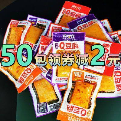 爽口佳50小包嫩豆腐豆干休闲零食多种口味独立包装休闲食品包邮