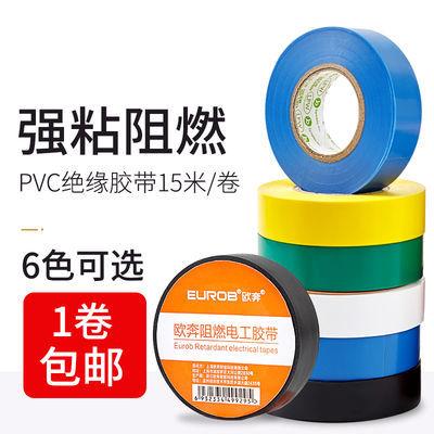 电工绝缘胶带电胶布 电工胶带黑色耐高温PVC防水大卷电工胶布国际