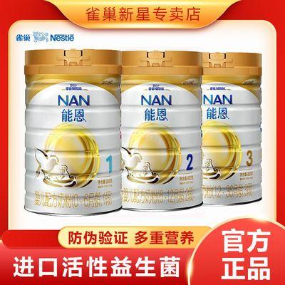雀巢能恩金装1段2段3段进口益生菌婴幼儿牛奶粉900g罐装扫码溯源