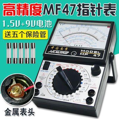 内磁机械式指针式万用表南京MF47万用表套装学生套装工具箱工具包