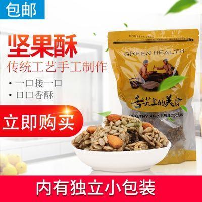 【独立包装】巴旦木瓜子仁混合搭配60包30包10包坚果酥 杏仁酥
