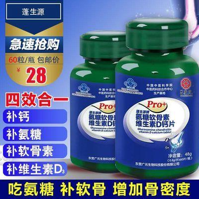 氨糖软骨素钙片中老年成人腰腿疼骨质疏松维生素d加补钙片蓬生源
