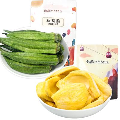 越南进口菠萝蜜干500g综合果蔬脆片混合蔬果干零食菠萝蜜批发80g